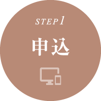 STEP01申込