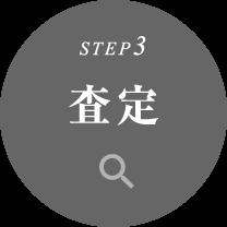 STEP03査定