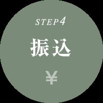 STEP04振込