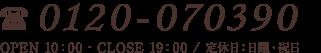 0120-070-390