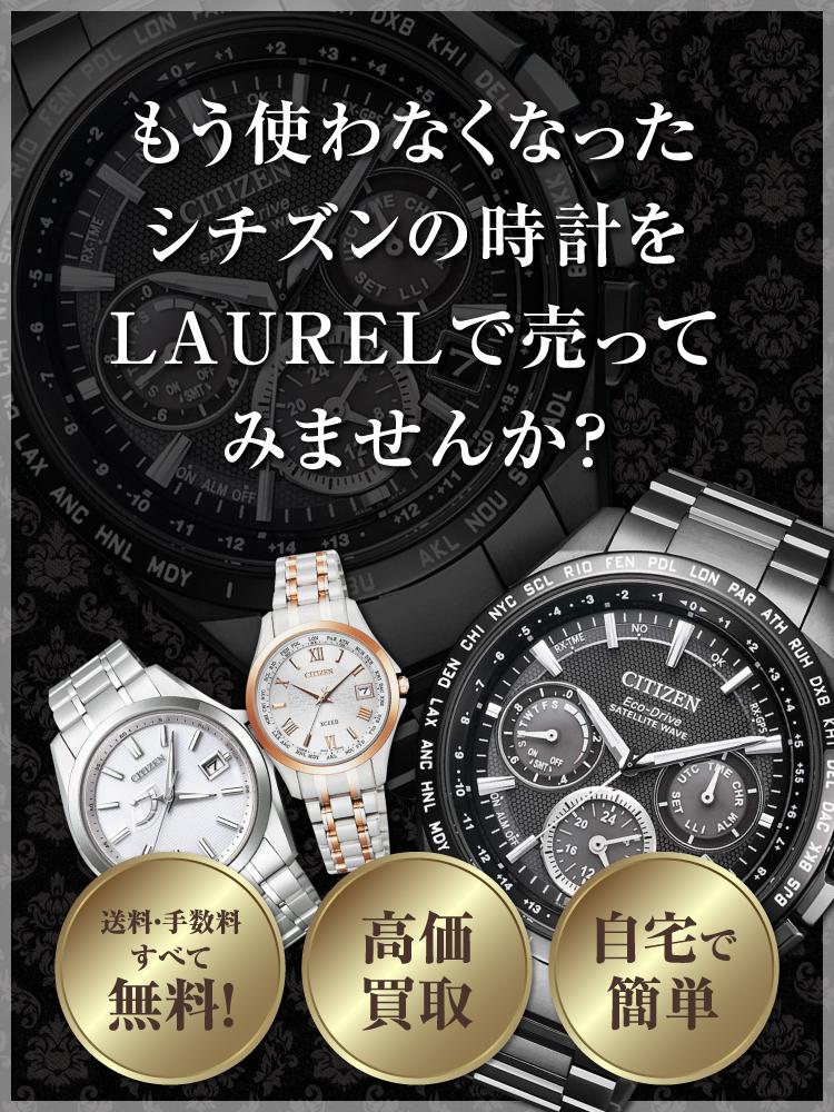 もう使わなくなったシチズンの時計をLAURELで売ってみませんか?